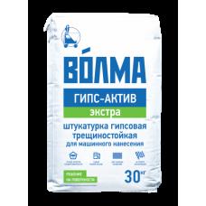 Штукатурка Волма Гипс-Актив  Экстра белая, 30 кг МН.