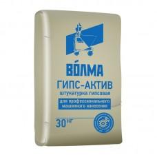 Штукатурка Волма гипс актив белая ,30 кг МН.